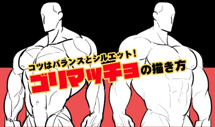 筋肉を描くコツはバランスとシルエット!ゴリマッチョの描き方講座