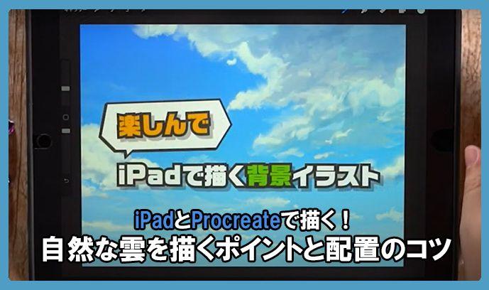 iPadとProcreateで描く!自然な雲の配置のコツ
