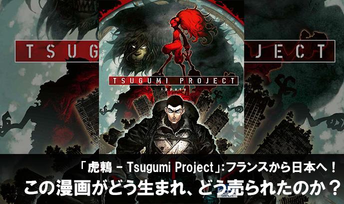 「虎鶫 – Tsugumi Project」:フランスから日本へ! この漫画がどう生まれ、どう売られたのか?