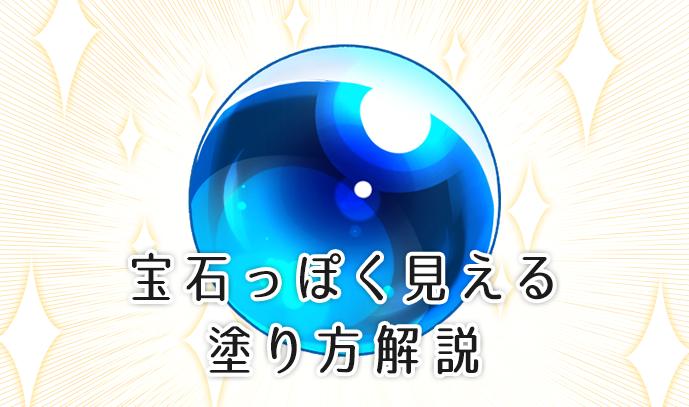 現役イラストレーター直伝! 宝石(球体)っぽく見える塗り方