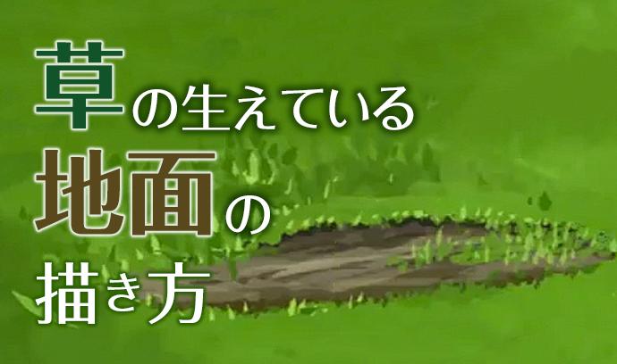 自然に見せるにはメリハリが大事! 草の生えている地面の描き方