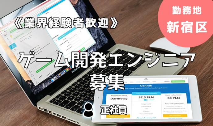 《経験者歓迎!》ゲーム開発 Ruby on Rails エンジニア募集!勤務地:渋谷区