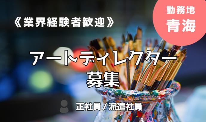 《経験者歓迎!》アートディレクター 勤務地:江東区青海