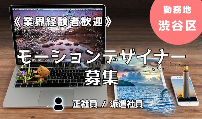 《経験者歓迎!》オンラインゲームのモーションデザイナー募集!勤務地:渋谷区
