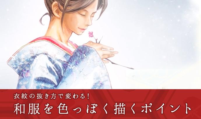 衣紋(えもん)の抜き方で変わる! 和服を色っぽく描くポイント