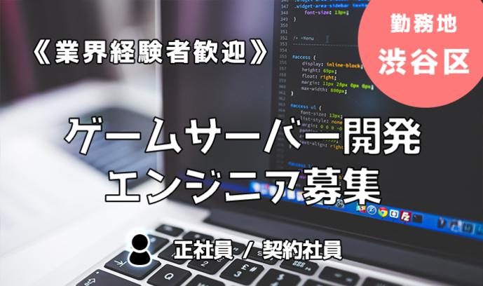 《経験者歓迎!》ゲームサーバー開発エンジニア募集!勤務地:渋谷区