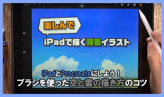 iPadとProcreateで描く!ブラシを使った空と雲の描き方のコツ