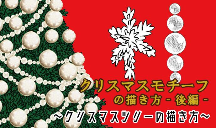 クリスマスモチーフの描き方 -後編- ~クリスマスツリーの描き方~