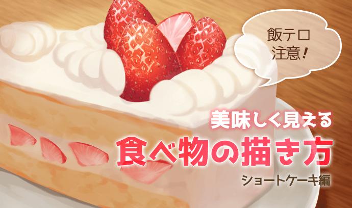飯テロ注意 美味しく見える食べ物の描き方 ショートケーキ編 いちあっぷ