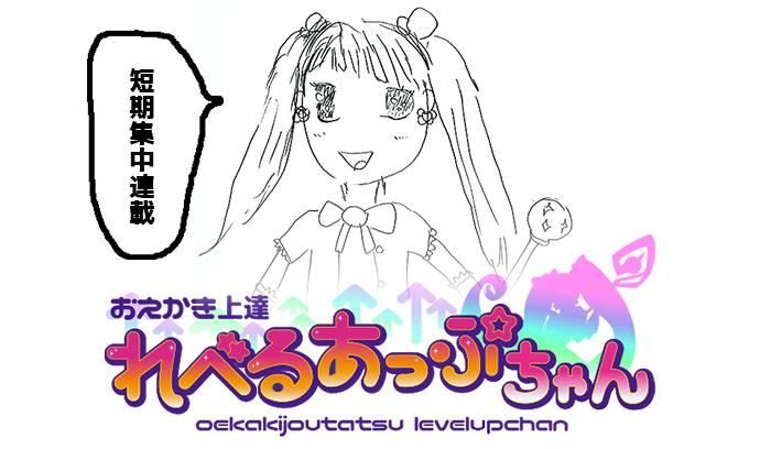 第二話「魔法少女〇〇〇〇ちゃん」- おえかき上達 れべるあっぷちゃん season2