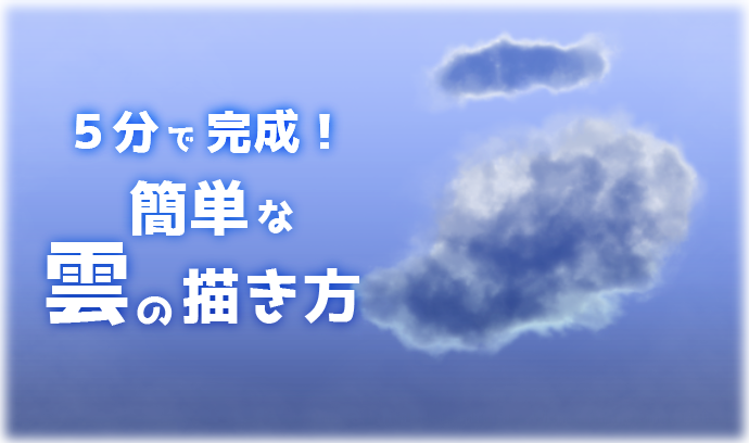 5分で完成! 簡単な雲の描き方