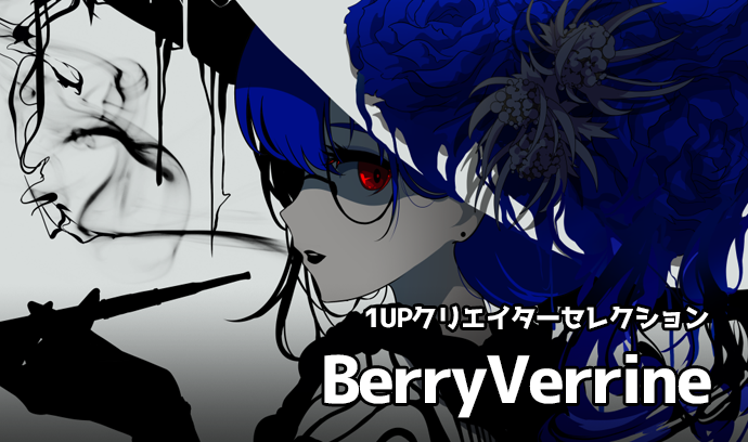 1UPクリエイターセレクションvol.213 - BerryVerrine