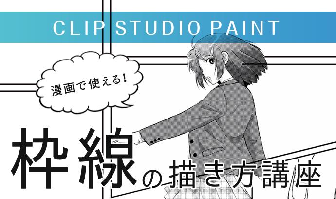 漫画で使える! CLIP STUDIO PAINT(クリスタ)を使った枠線の描き方講座