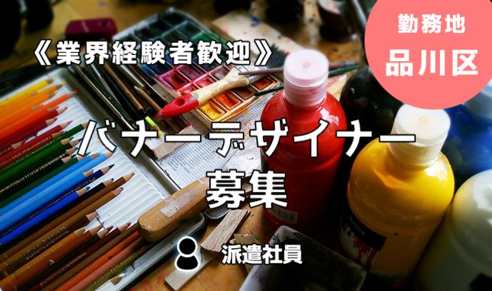 《経験者歓迎!》ソーシャルゲームのバナーデザイナー募集!勤務地:品川区