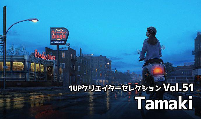 1UPクリエイターセレクションvol.51 - Tamaki