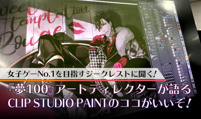 女子ゲーNo.1を目指すジークレストに聞く!  『夢100』アートディレクターが語るCLIP STUDIO PAINT(クリップスタジオ)のココがいいぞ!