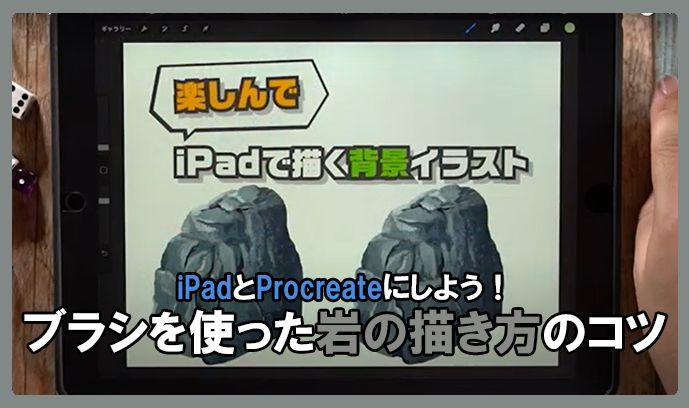 iPadとProcreateで描く!ブラシを使った岩の描き方のコツ