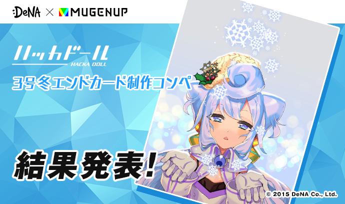 DeNA×MUGENUP ハッカドール3号 冬エンドカード制作コンペ 結果発表