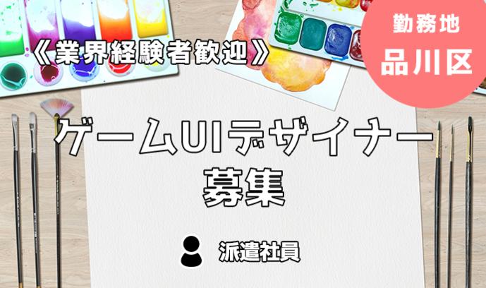 《経験者歓迎!》ソーシャルゲームのUIデザイナー募集!勤務地:品川区