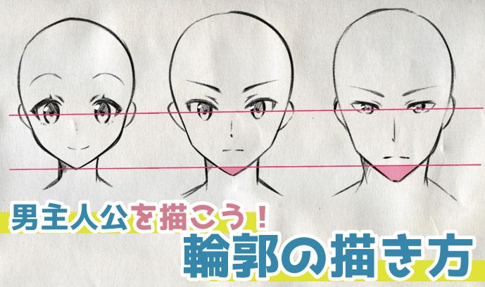 男主人公を描こう 男性キャラクターの描き方 輪郭の描き方編 いちあっぷ