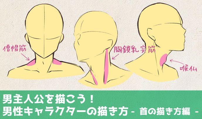 男主人公を描こう! 男性キャラクターの描き方 - 首の描き方編 -