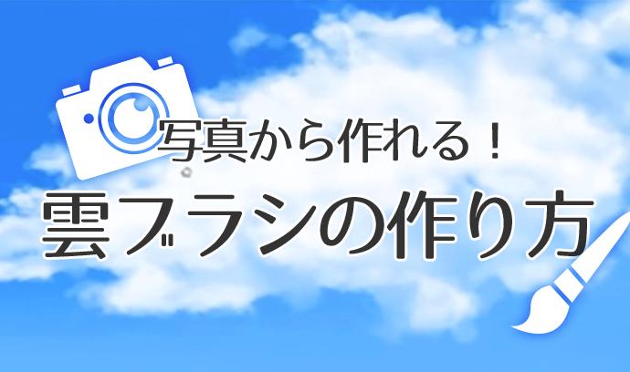 写真から作れる! 雲ブラシの作り方