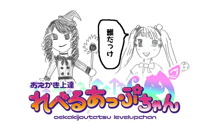 第九話「世紀末れべるあっぷちゃん」- おえかき上達 れべるあっぷちゃん season2