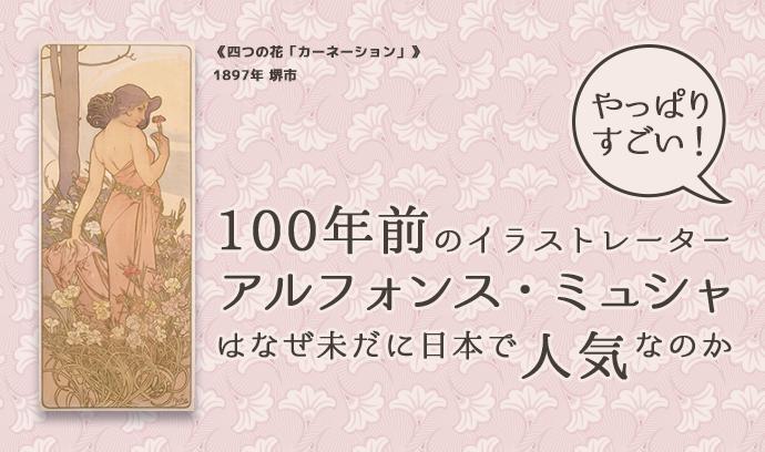 100年前のイラストレーター、アルフォンス・ミュシャはなぜ未だに日本で人気なのか?