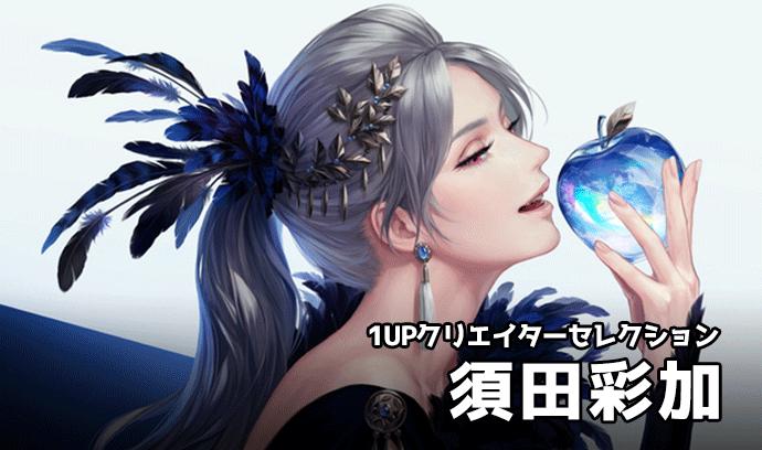 1UPクリエイターセレクションvol.137 - 須田彩加