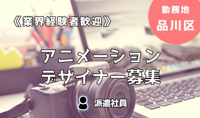 《経験者歓迎!》ソーシャルゲームのアニメーションデザイナー募集!勤務地:品川区