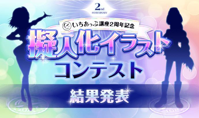 いちあっぷ講座2周年記念!擬人化イラストコンテスト