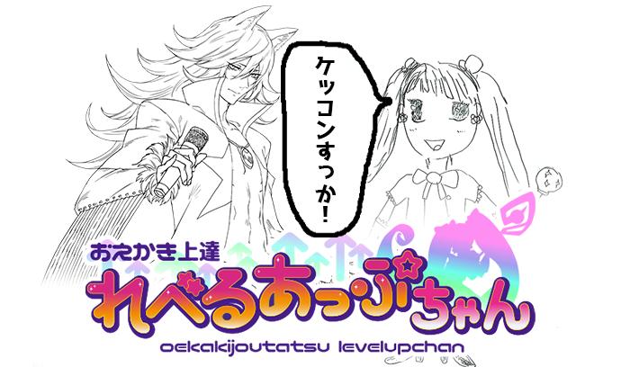 第六話「超天空れべるあっぷちゃん」- おえかき上達 れべるあっぷちゃん season2