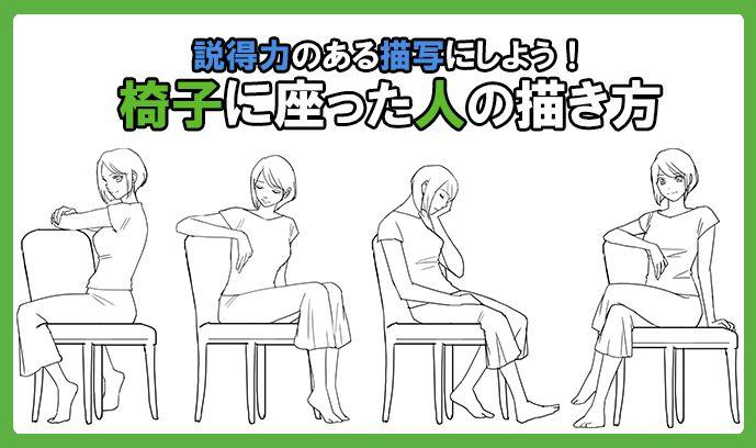 説得力のある描写にしよう! 椅子に座った人の描き方