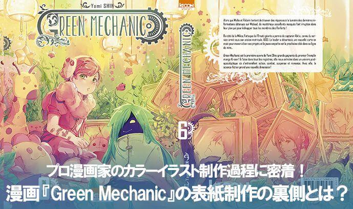 プロ漫画家のカラーイラスト制作過程に密着! Ki-oonの人気作品「Green Mechanic」の表紙制作の裏側をYami Shin先生が語る