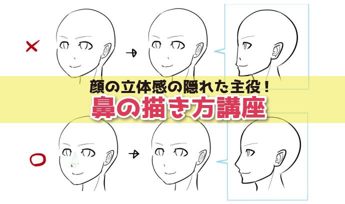 顔の立体感の隠れた主役! 鼻の描き方講座