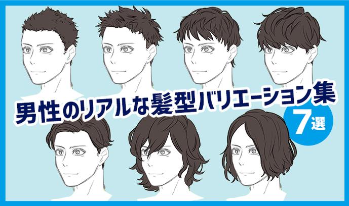 男性 髪型 イラスト
