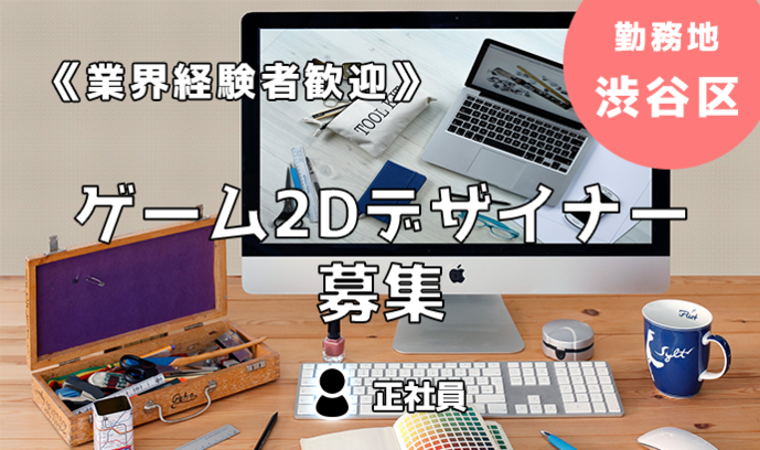 《経験者歓迎!》オンラインゲームの2Dデザイナー募集!勤務地:渋谷区