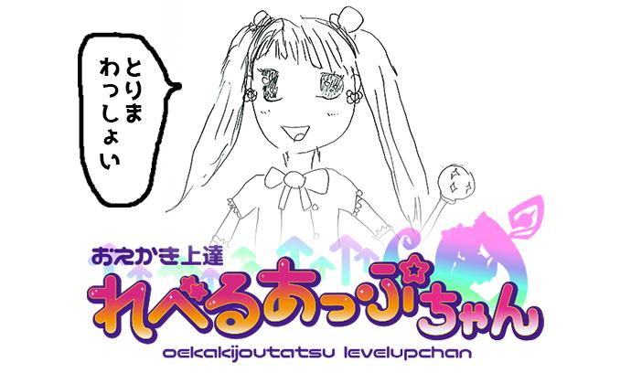 第七話「タイムフライヤーれべるあっぷちゃん」- おえかき上達 れべるあっぷちゃん season2