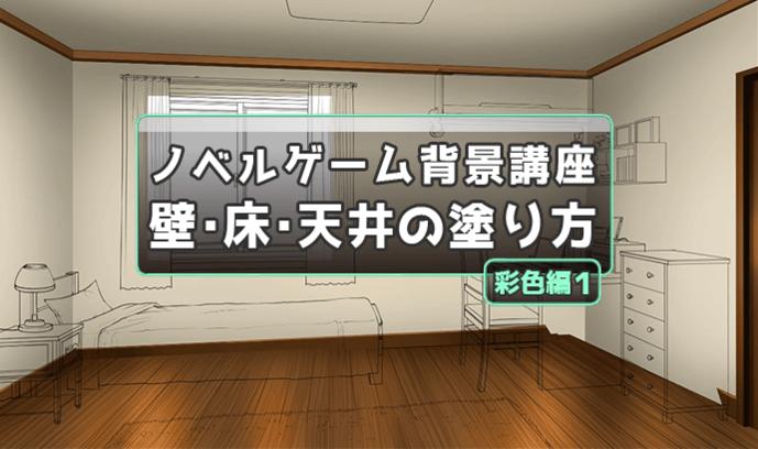 壁・床・天井の塗り方講座 これでノベルゲーム背景イラストが描ける!~彩色編1~