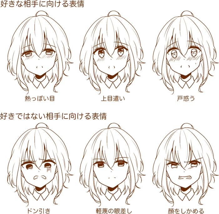 7つのポイントを意識しよう 繊細な表情の描き方講座 いちあっぷ