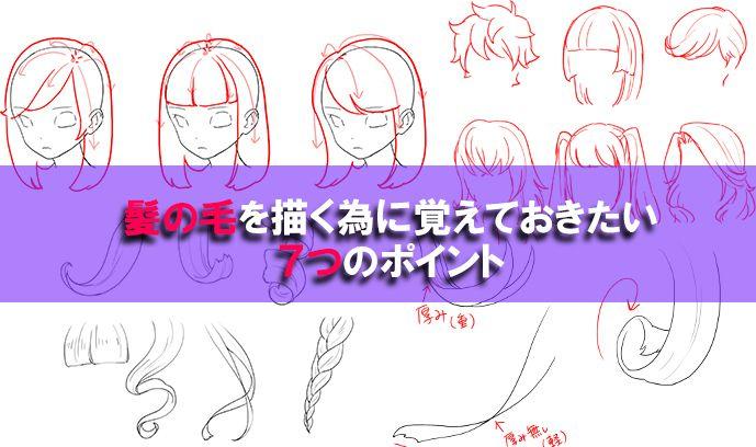 髪の毛を描く為に覚えておきたい7つのポイント