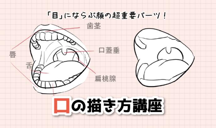 「目」にならぶ顔の超重要パーツ! 口の描き方講座