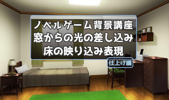 窓からの光の差し込み・床の映り込み表現テクニック これでノベルゲーム背景イラストが描ける!~仕上げ編~