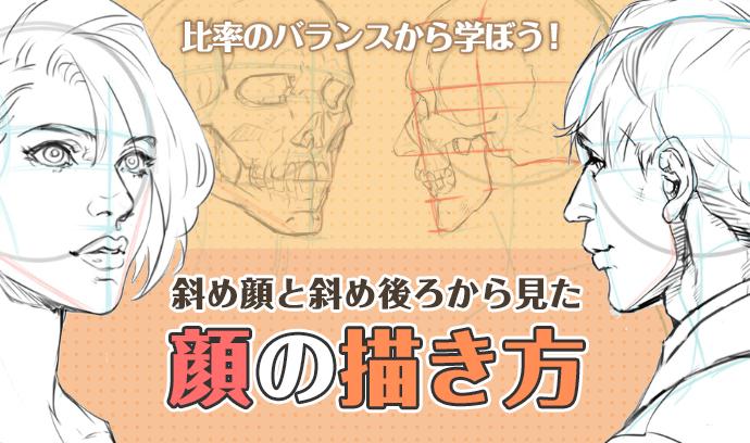 比率のバランスから学ぼう! 斜め顔と斜め後ろから見た顔の描き方
