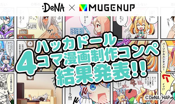 DeNA×MUGENUP ハッカドール4コマ漫画制作コンペ 結果発表