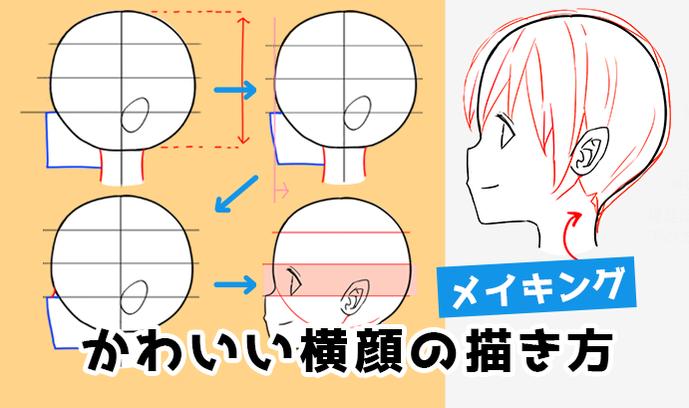 かわいい横顔の描き方メイキング