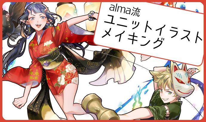 夏祭り✕ユニット系! alma流イラストメイキング