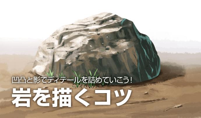 凹凸と影でディテールを詰めていこう!岩を描くコツ