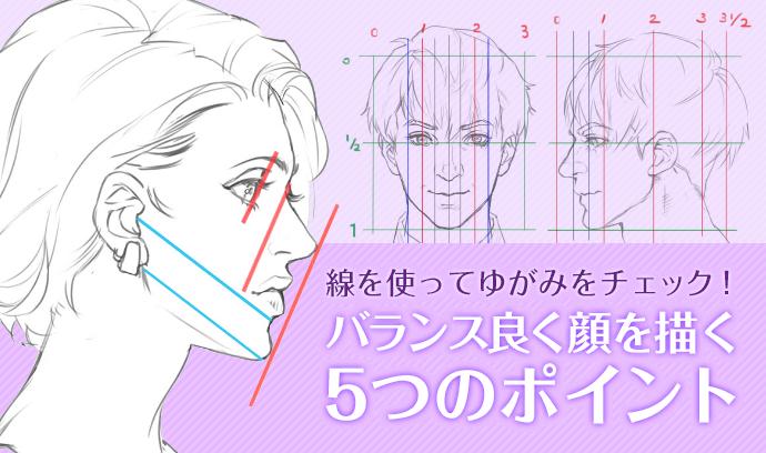 線を使ってゆがみをチェック!バランス良く顔を描く5つのポイント