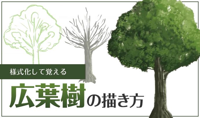 様式化して覚える広葉樹の描き方